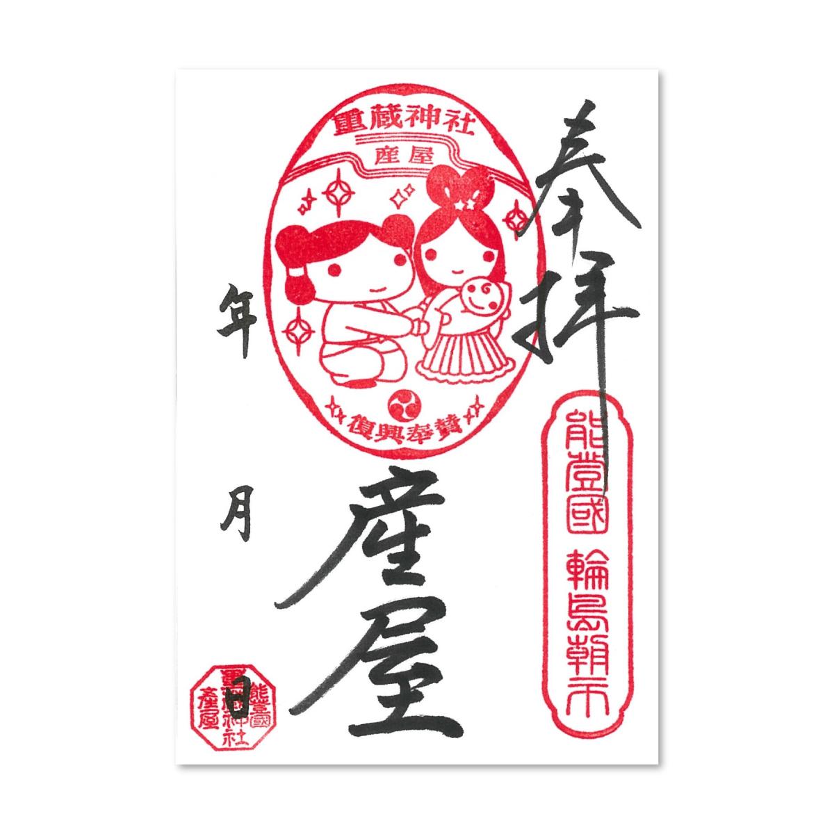 8. 産屋復興御朱印