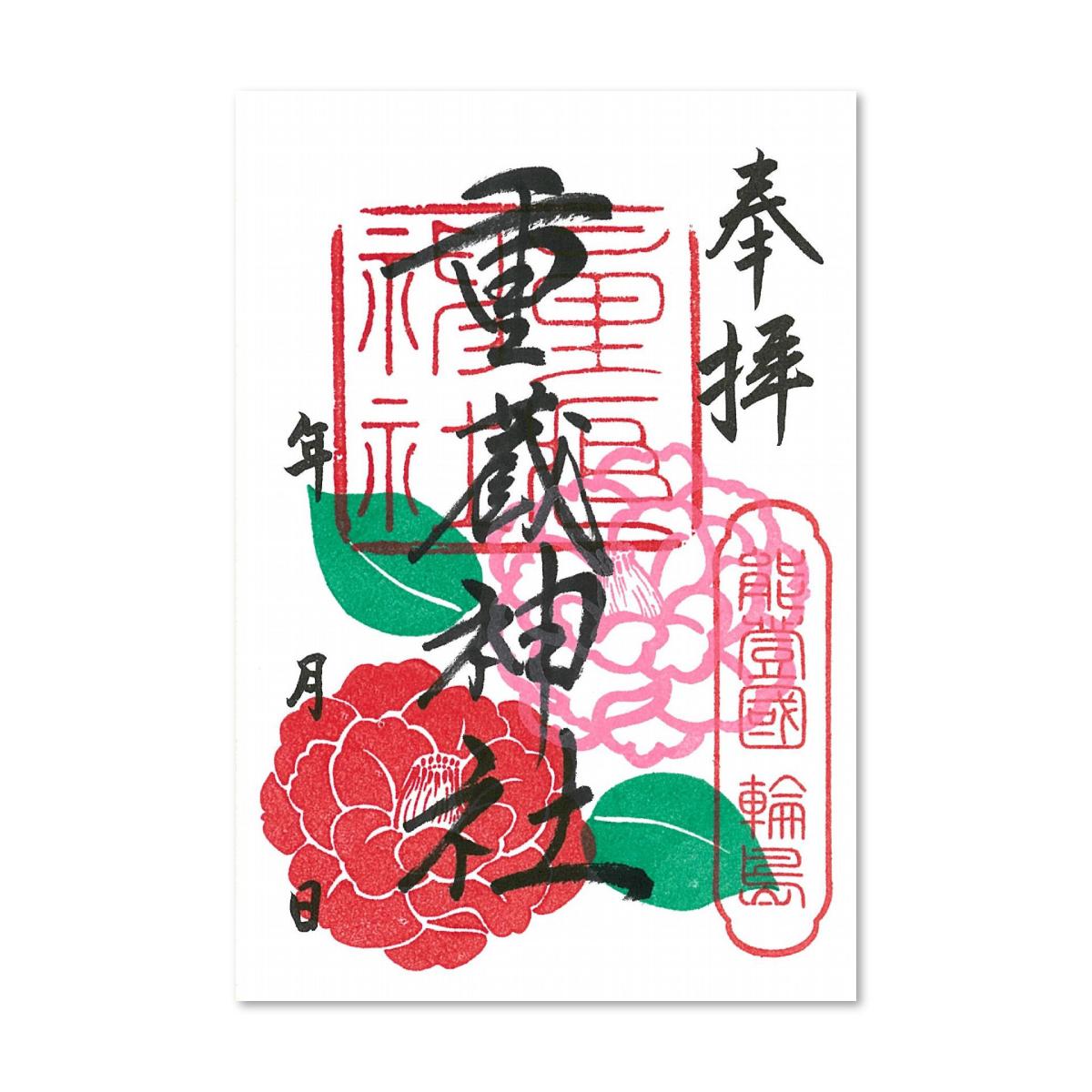 40. 花御朱印12月・小