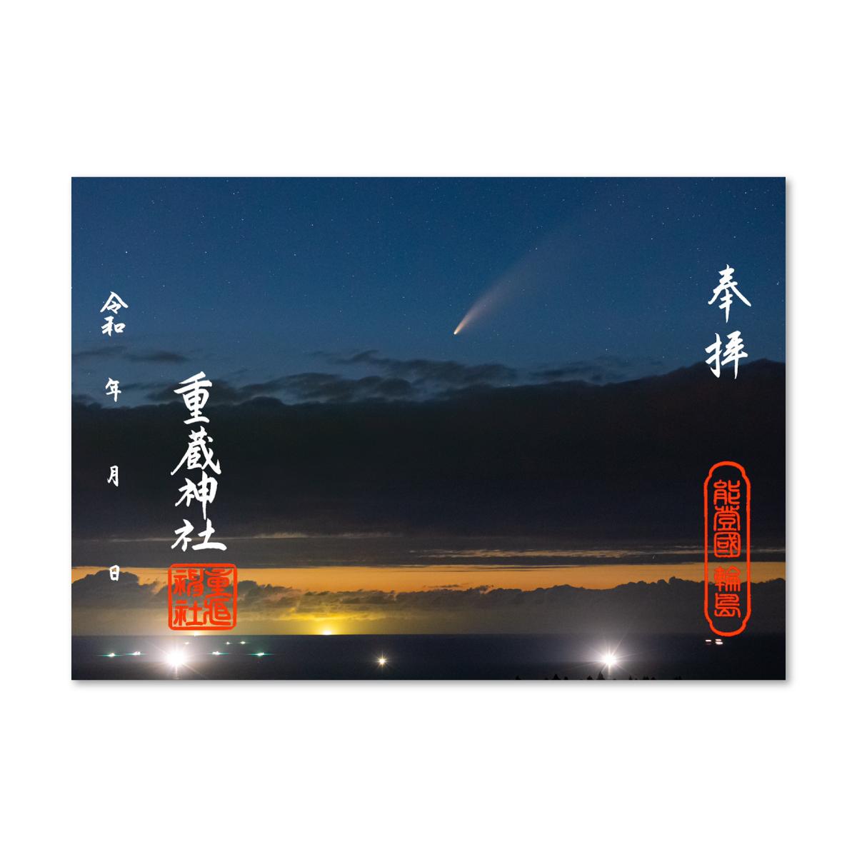 49.彗星と漁火(大)