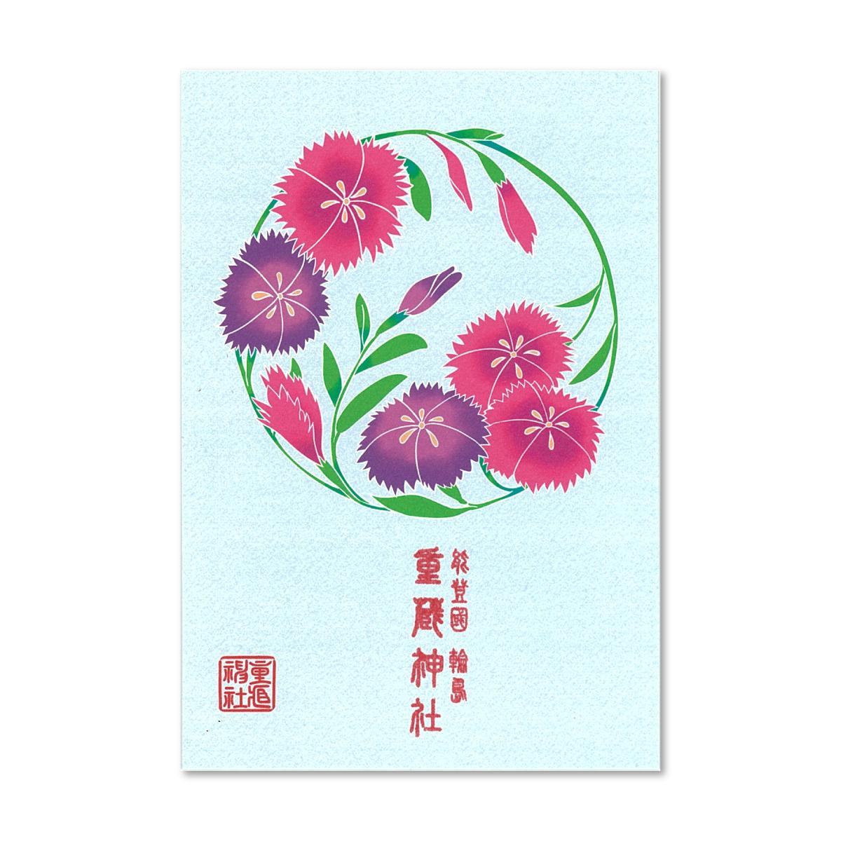 51. 花御朱印8月・花御札