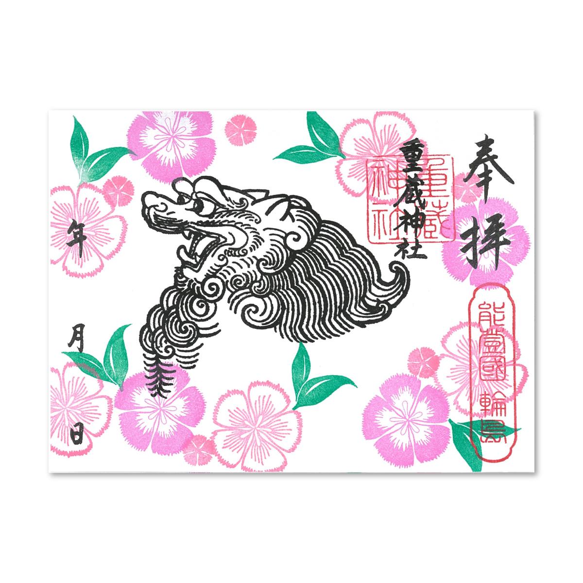 54.-花御朱印8月・獅子阿
