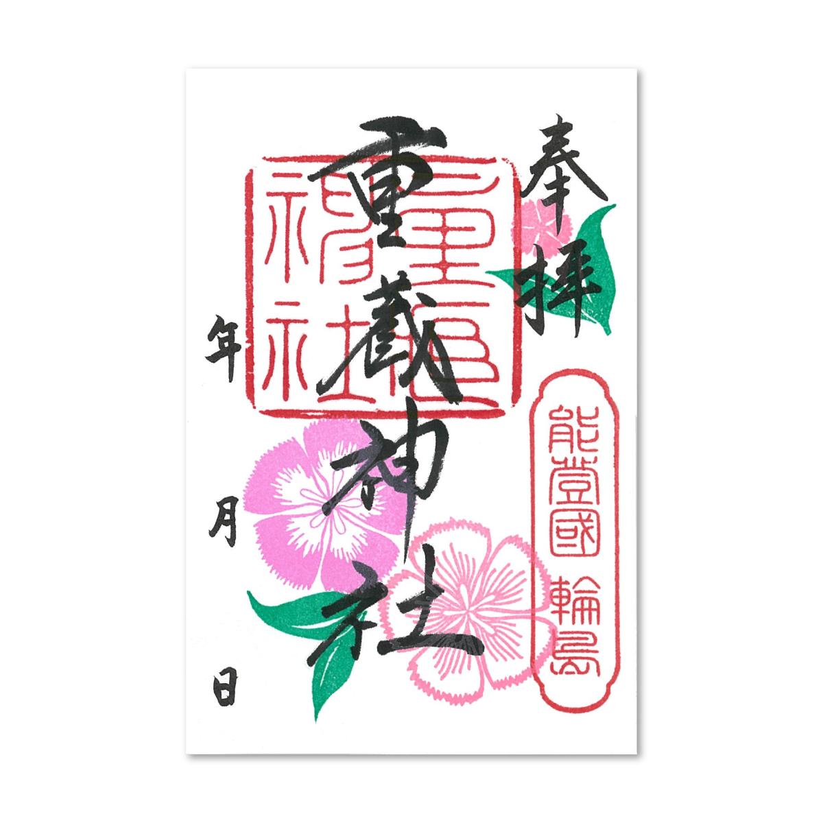 50.-花御朱印8月・小