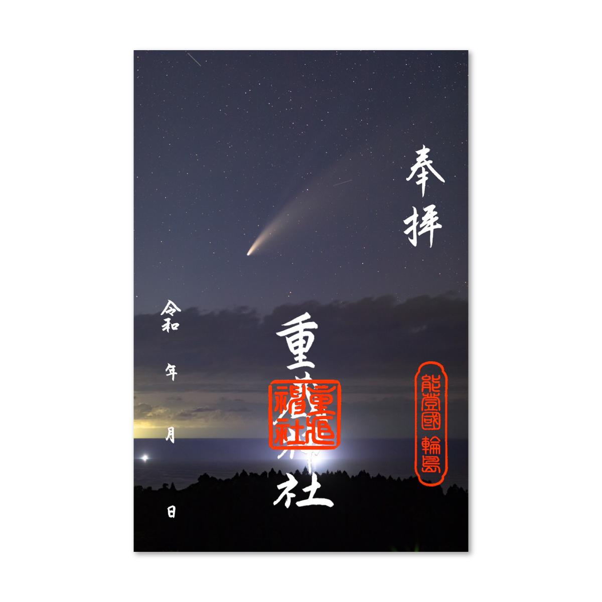 48.-彗星と漁火(小)